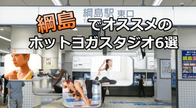 綱島のホットヨガで安いおすすめスタジオ6選※駅チカで通いやすいスタジオと失敗しないコツ