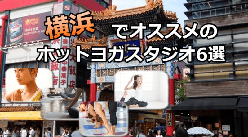 横浜のホットヨガで安いおすすめスタジオ6選※駅チカで通いやすいスタジオと失敗しないコツ