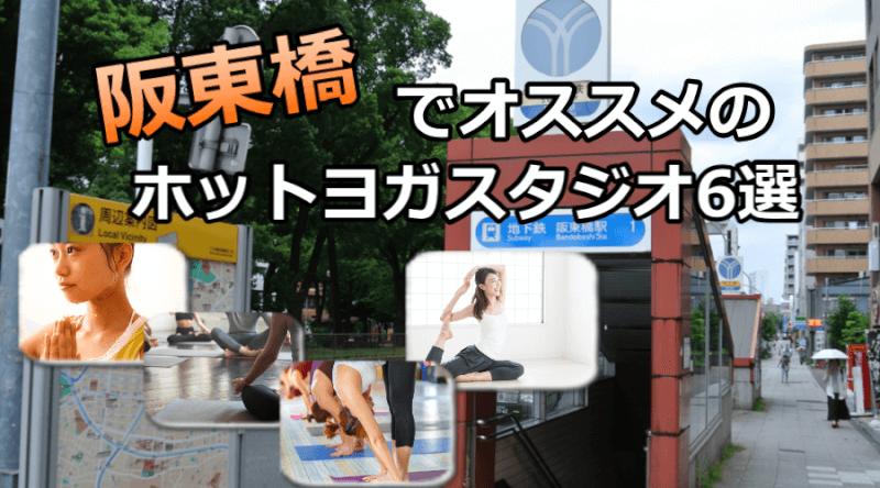 阪東橋のホットヨガで安いおすすめスタジオ6選※駅チカで通いやすいスタジオと失敗しないコツ