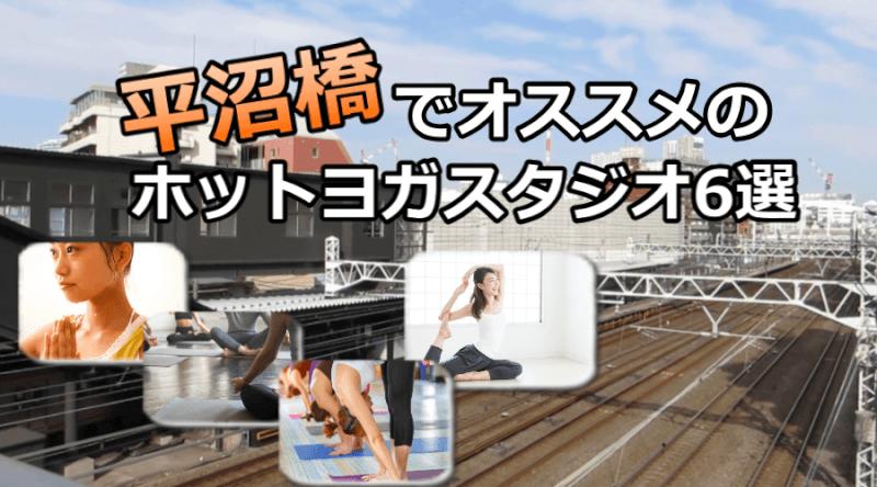 平沼橋のホットヨガで安いおすすめスタジオ6選※駅チカで通いやすいスタジオと失敗しないコツ