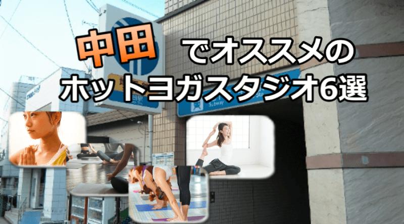 中田のホットヨガで安いおすすめスタジオ6選※駅チカで通いやすいスタジオと失敗しないコツ