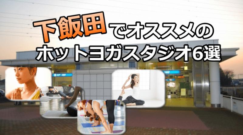 下飯田のホットヨガで安いおすすめスタジオ6選※駅チカで通いやすいスタジオと失敗しないコツ