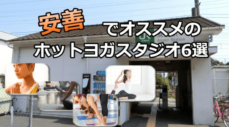 安善のホットヨガスタジオおすすめ人気ランキング6選※安い&駅チカを厳選!