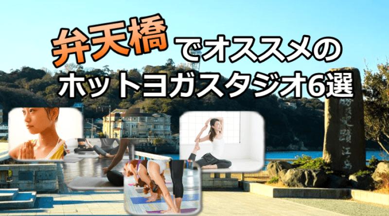 弁天橋のホットヨガスタジオおすすめ人気ランキング6選※安い&駅チカを厳選!