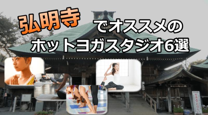 弘明寺のホットヨガスタジオおすすめ人気ランキング6選※安い&駅チカを厳選!