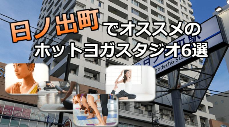 日ノ出町のホットヨガスタジオおすすめ人気ランキング6選※安い&駅チカを厳選!