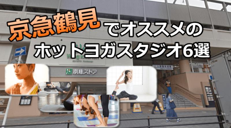 京急鶴見のホットヨガスタジオおすすめ人気ランキング6選※安い&駅チカを厳選!