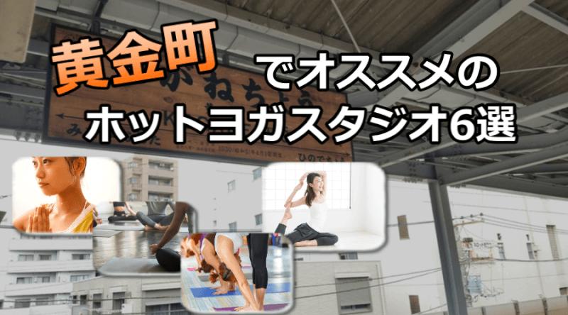 黄金町のホットヨガスタジオおすすめ人気ランキング6選※安い&駅チカを厳選!