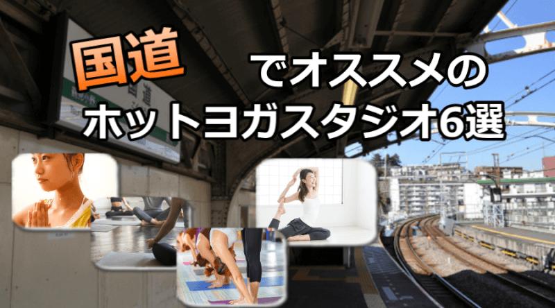 国道のホットヨガスタジオおすすめ人気ランキング6選※安い&駅チカを厳選!