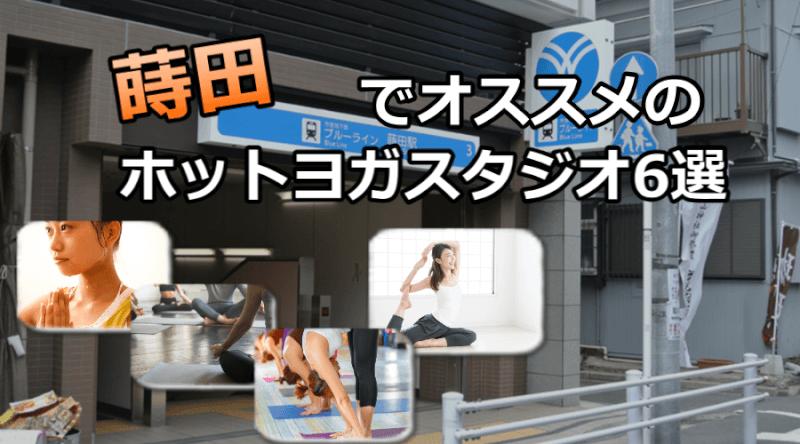 蒔田のホットヨガスタジオおすすめ人気ランキング6選※安い&駅チカを厳選!
