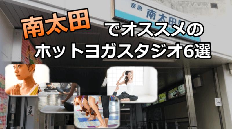南太田のホットヨガスタジオおすすめ人気ランキング6選※安い&駅チカを厳選!