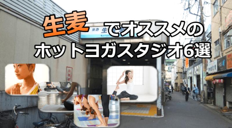 生麦のホットヨガスタジオおすすめ人気ランキング6選※安い&駅チカを厳選!