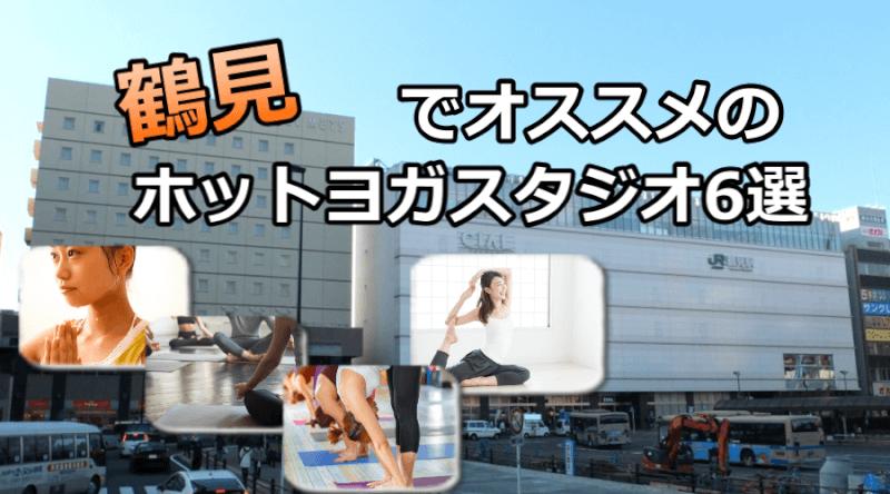 鶴見のホットヨガスタジオおすすめ人気ランキング6選※安い&駅チカを厳選!