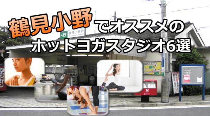 鶴見小野のホットヨガスタジオおすすめ人気ランキング6選※安い&駅チカを厳選!