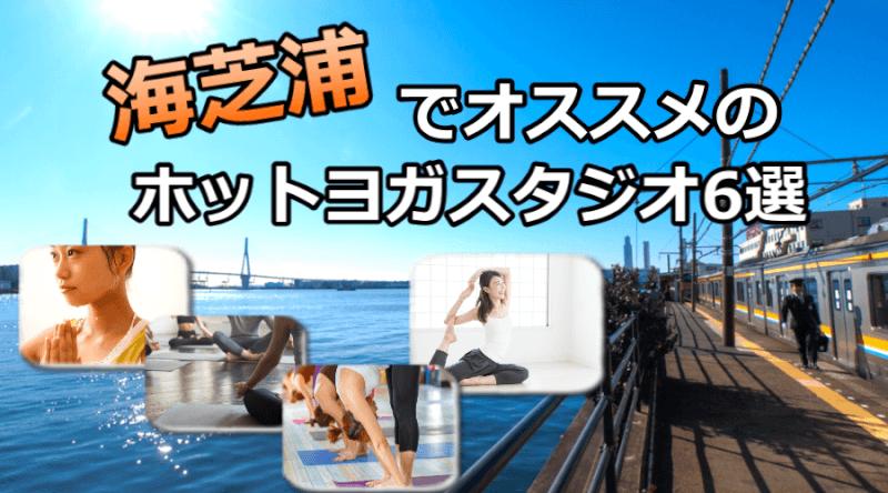 海芝浦のホットヨガスタジオおすすめ人気ランキング6選※安い&駅チカを厳選!