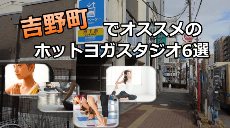 吉野町のホットヨガスタジオおすすめ人気ランキング6選※安い&駅チカを厳選!