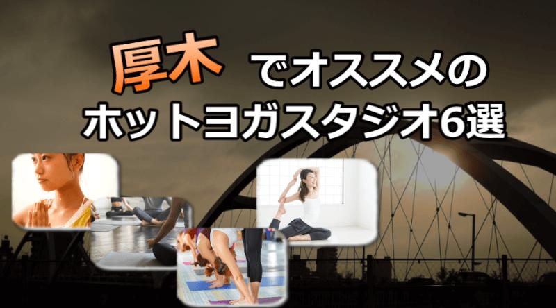 厚木のホットヨガスタジオおすすめ人気ランキング6選※安い&駅チカを厳選!