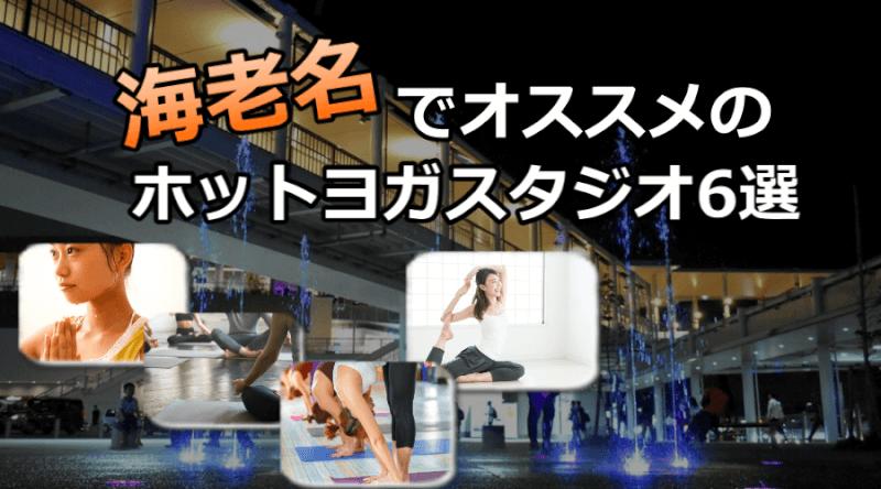 海老名のホットヨガスタジオおすすめ人気ランキング6選※安い&駅チカを厳選!
