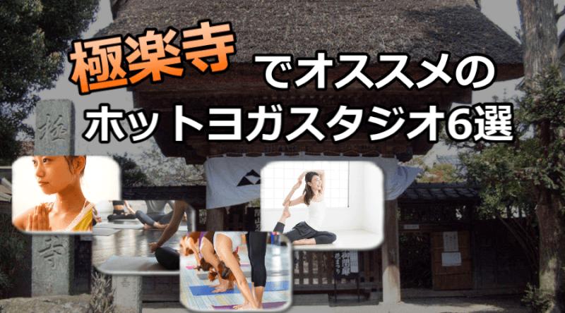 極楽寺のホットヨガスタジオおすすめ人気ランキング6選※安い&駅チカを厳選!