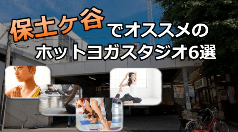 保土ヶ谷のホットヨガスタジオおすすめ人気ランキング6選※安い&駅チカを厳選!