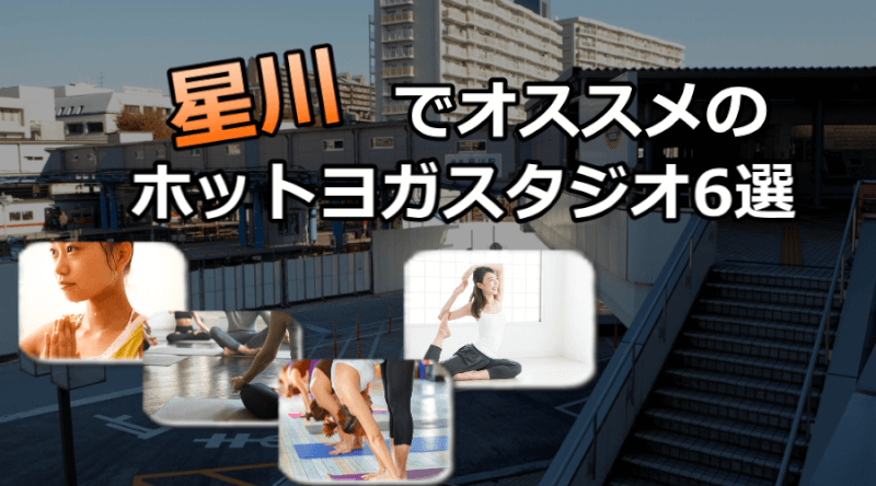 星川のホットヨガスタジオおすすめ人気ランキング6選※安い&駅チカを厳選!