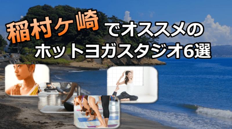 稲村ヶ崎のホットヨガスタジオおすすめ人気ランキング6選※安い&駅チカを厳選!