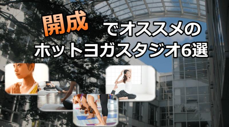 開成のホットヨガスタジオおすすめ人気ランキング6選※安い&駅チカを厳選!