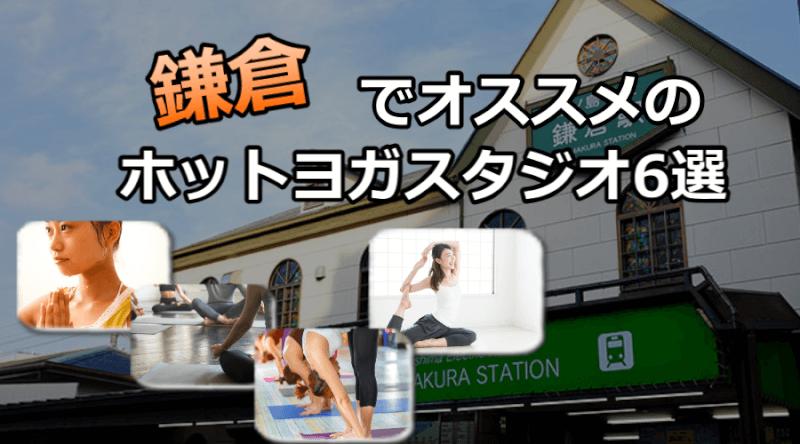 鎌倉のホットヨガスタジオおすすめ人気ランキング6選※安い&駅チカを厳選!