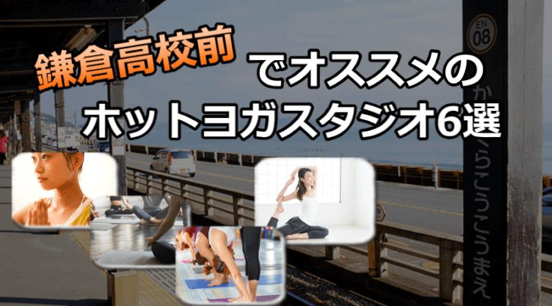 鎌倉高校前のホットヨガスタジオおすすめ人気ランキング6選※安い&駅チカを厳選!