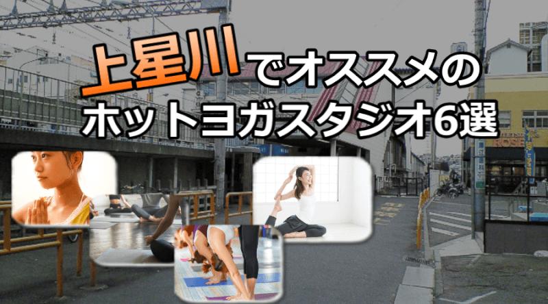 上星川のホットヨガスタジオおすすめ人気ランキング6選※安い&駅チカを厳選!