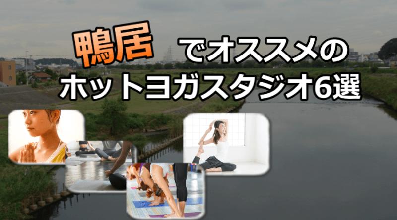 鴨居のホットヨガスタジオおすすめ人気ランキング6選※安い&駅チカを厳選!