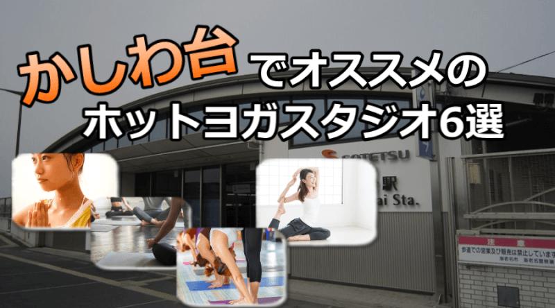 かしわ台のホットヨガスタジオおすすめ人気ランキング6選※安い&駅チカを厳選!
