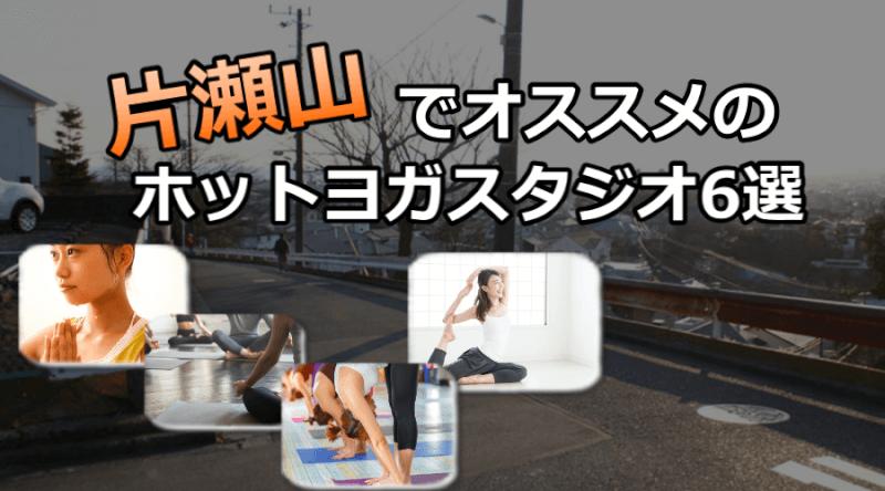 片瀬山のホットヨガスタジオおすすめ人気ランキング6選※安い&駅チカを厳選!