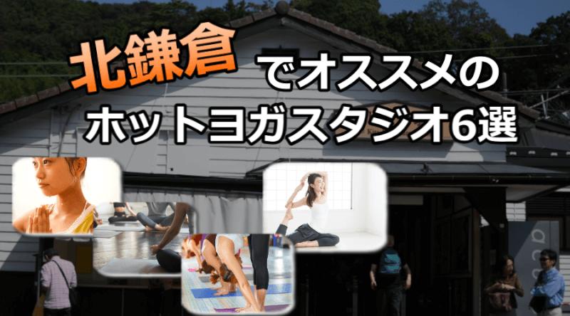 北鎌倉のホットヨガスタジオおすすめ人気ランキング6選※安い&駅チカを厳選!