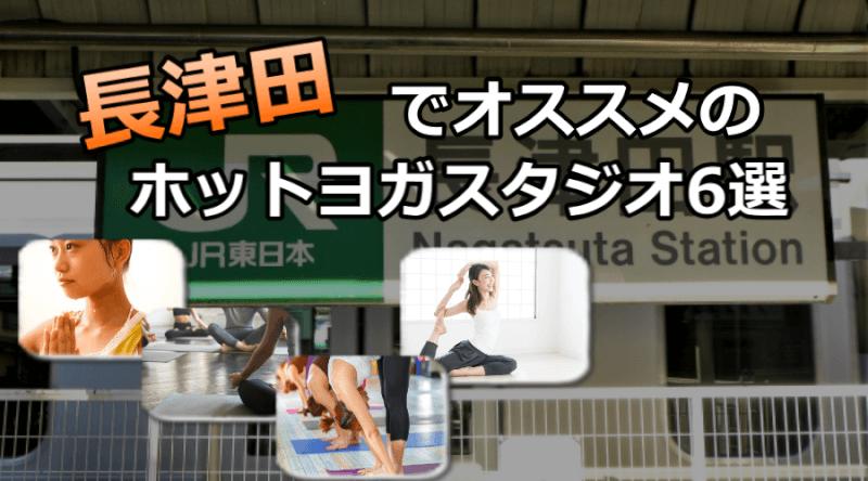 長津田のホットヨガスタジオおすすめ人気ランキング6選※安い&駅チカを厳選!