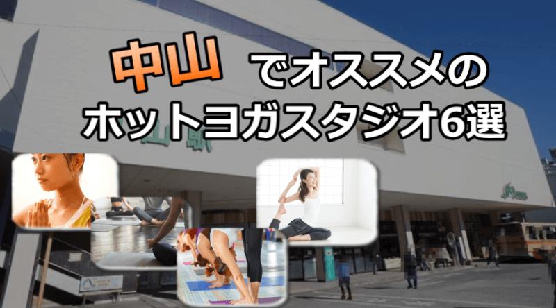 中山のホットヨガスタジオおすすめ人気ランキング6選※安い&駅チカを厳選!
