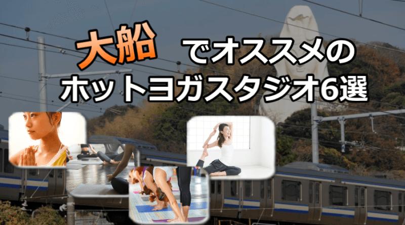 大船のホットヨガスタジオおすすめ人気ランキング6選※安い&駅チカを厳選!