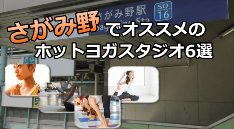 さがみ野のホットヨガスタジオおすすめ人気ランキング6選※安い&駅チカを厳選!