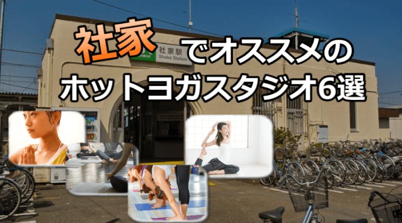 社家のホットヨガスタジオおすすめ人気ランキング6選※安い&駅チカを厳選!