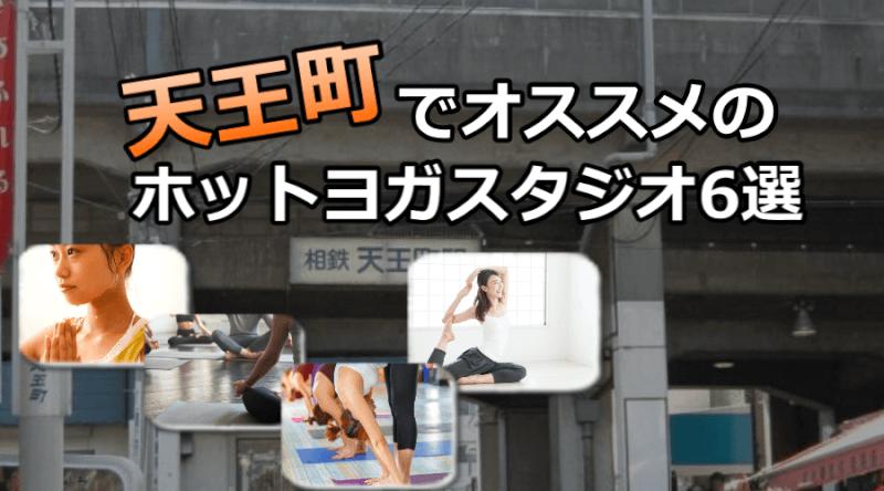 天王町のホットヨガスタジオおすすめ人気ランキング6選※安い&駅チカを厳選!