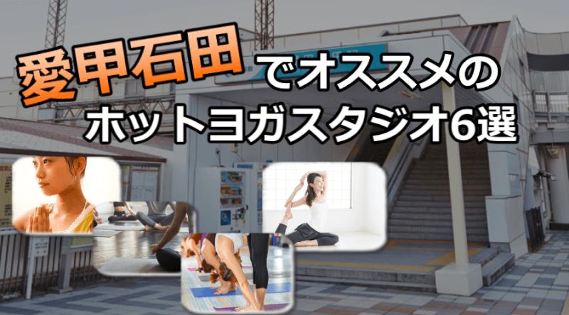 愛甲石田のホットヨガスタジオおすすめ人気ランキング6選※安い&駅チカを厳選!
