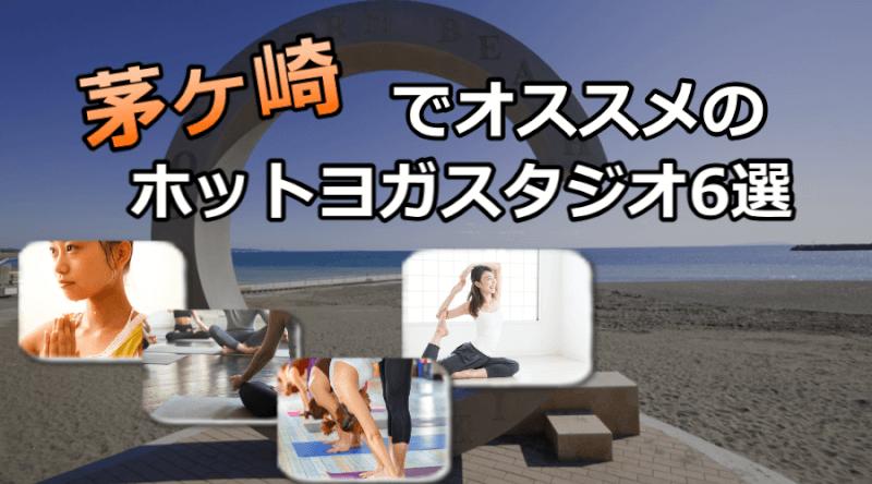 茅ヶ崎のホットヨガスタジオおすすめ人気ランキング6選※安い&駅チカを厳選!