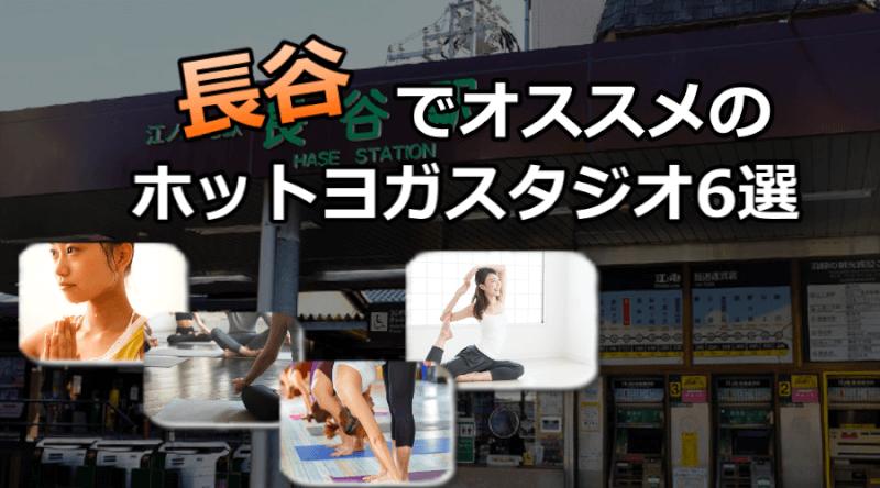 長谷のホットヨガスタジオおすすめ人気ランキング6選※安い&駅チカを厳選!