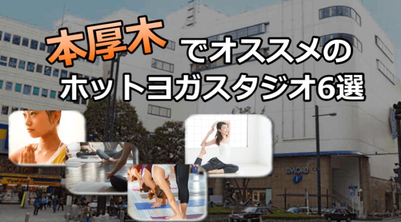 本厚木のホットヨガスタジオおすすめ人気ランキング6選※安い&駅チカを厳選!