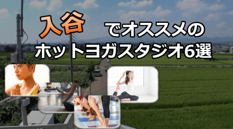 入谷のホットヨガスタジオおすすめ人気ランキング6選※安い&駅チカを厳選!