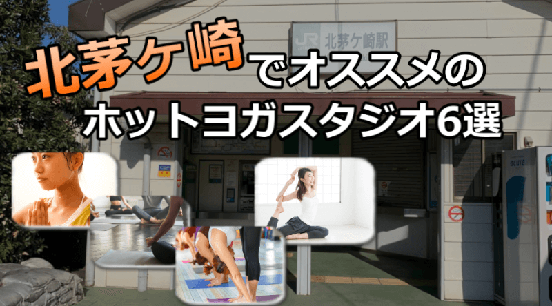 北茅ヶ崎のホットヨガスタジオおすすめ人気ランキング6選※安い&駅チカを厳選!