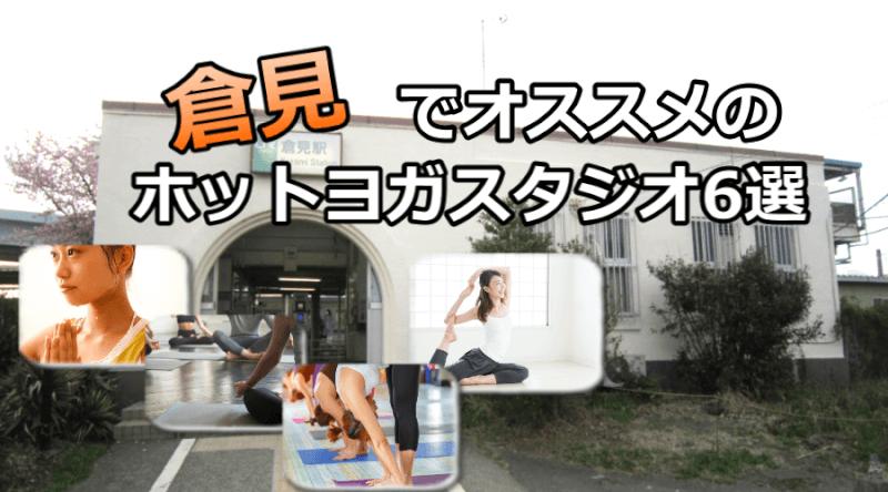 倉見のホットヨガスタジオおすすめ人気ランキング6選※安い&駅チカを厳選!