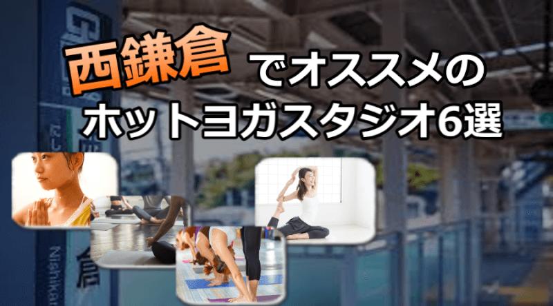 西鎌倉のホットヨガスタジオおすすめ人気ランキング6選※安い&駅チカを厳選!