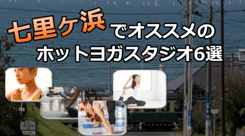 七里ヶ浜のホットヨガスタジオおすすめ人気ランキング6選※安い&駅チカを厳選!