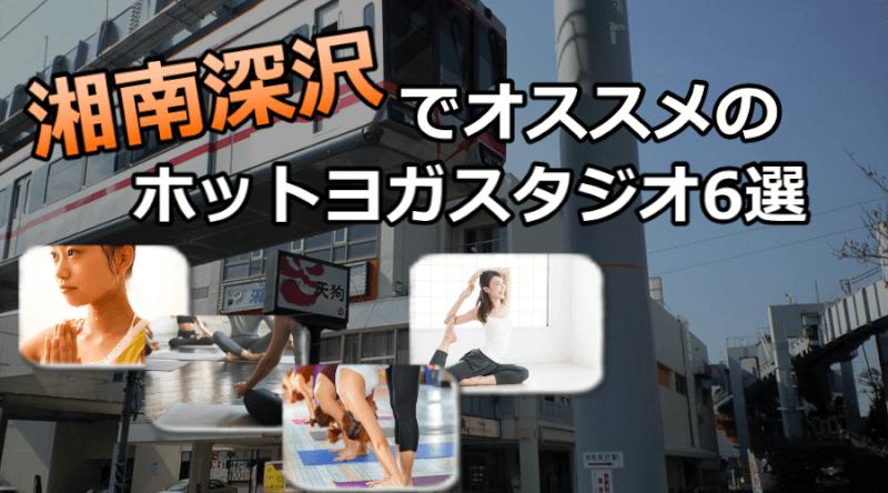 湘南深沢のホットヨガスタジオおすすめ人気ランキング6選※安い&駅チカを厳選!